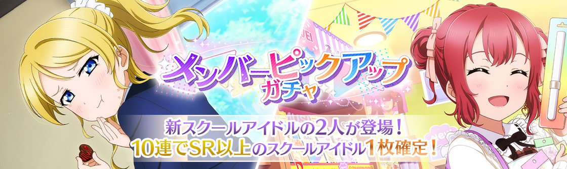 Event Banner